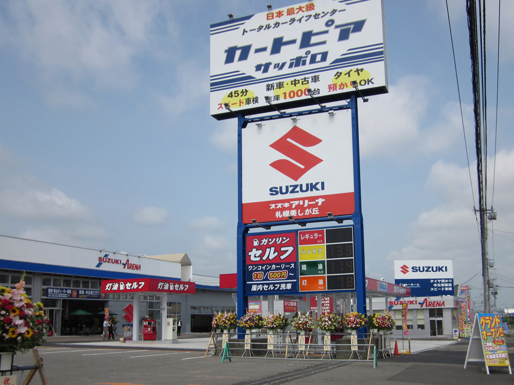 カートピア 札幌店